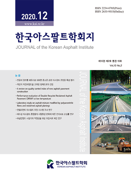 Journal of the Korean Asphalt Institute